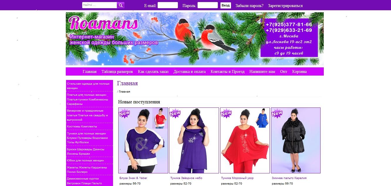 Роаманс Интернет Магазин Женской Одежды