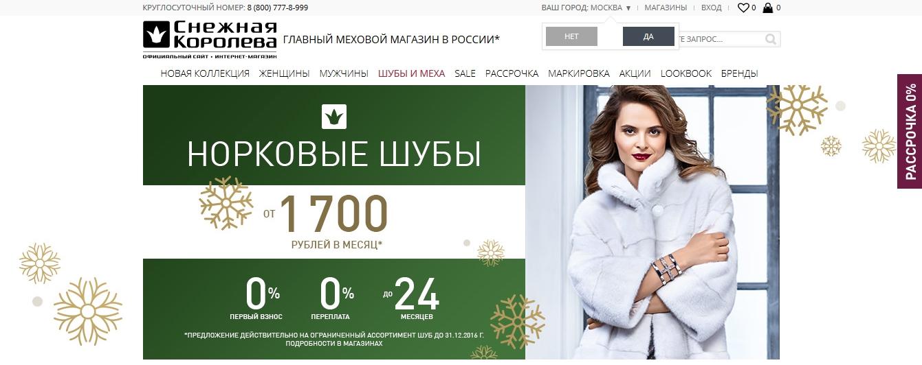 Женская Одежда Интернет Магазин Снежная Королева
