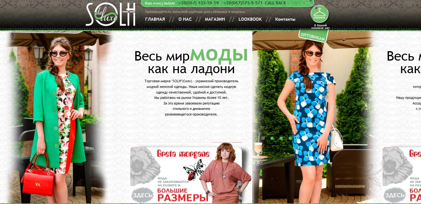 Женская Одежда Лишар Каталог Цены