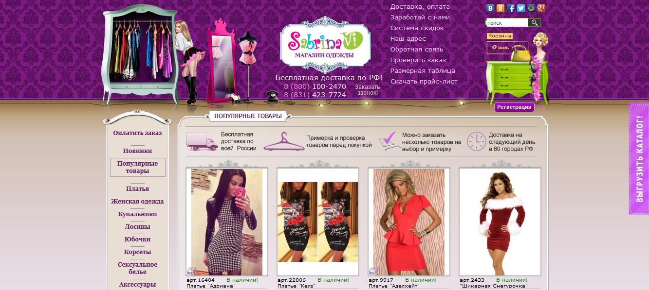 Интернет Магазин Одежды Курьерская Доставка