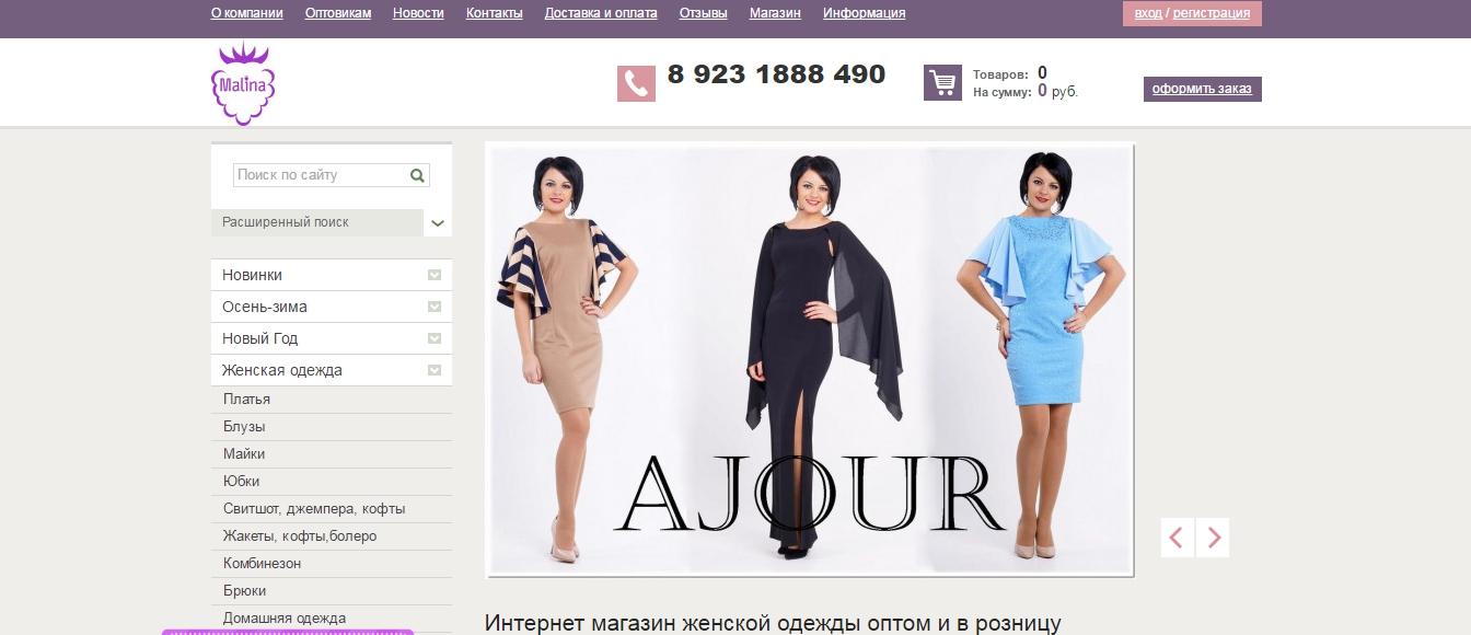 Сайт Фасон Женская Одежда Доставка