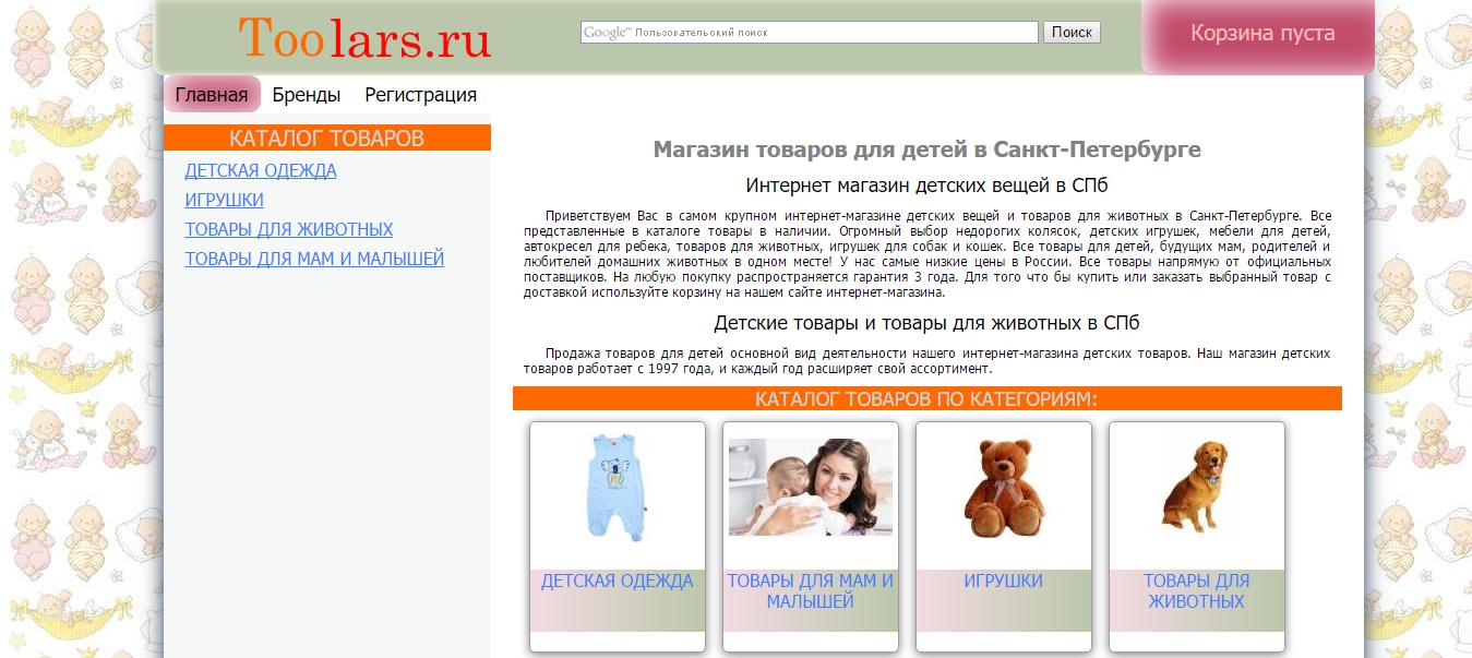 Toolars Ru Отзывы О Интернет Магазине
