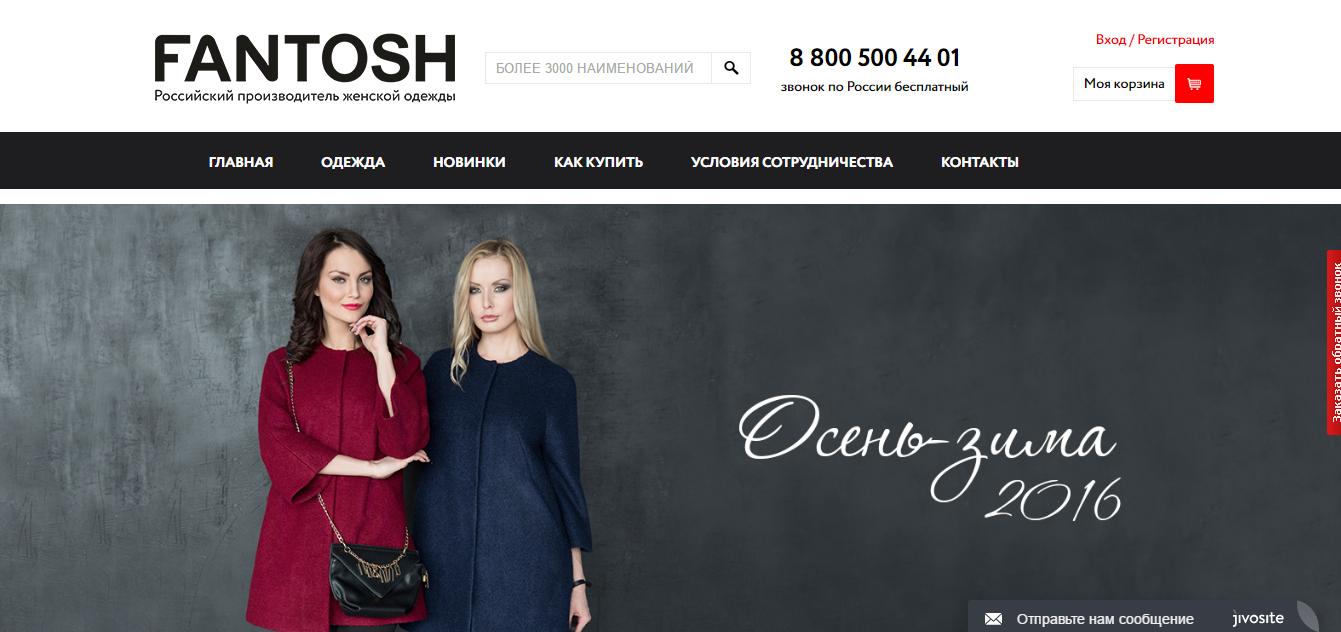 Российские фирмы женской одежд