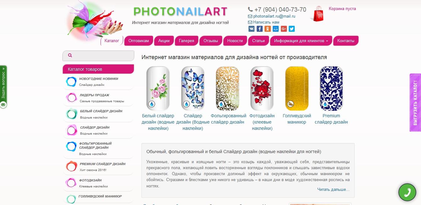 Интернет-магазины все для дизайна ногтей