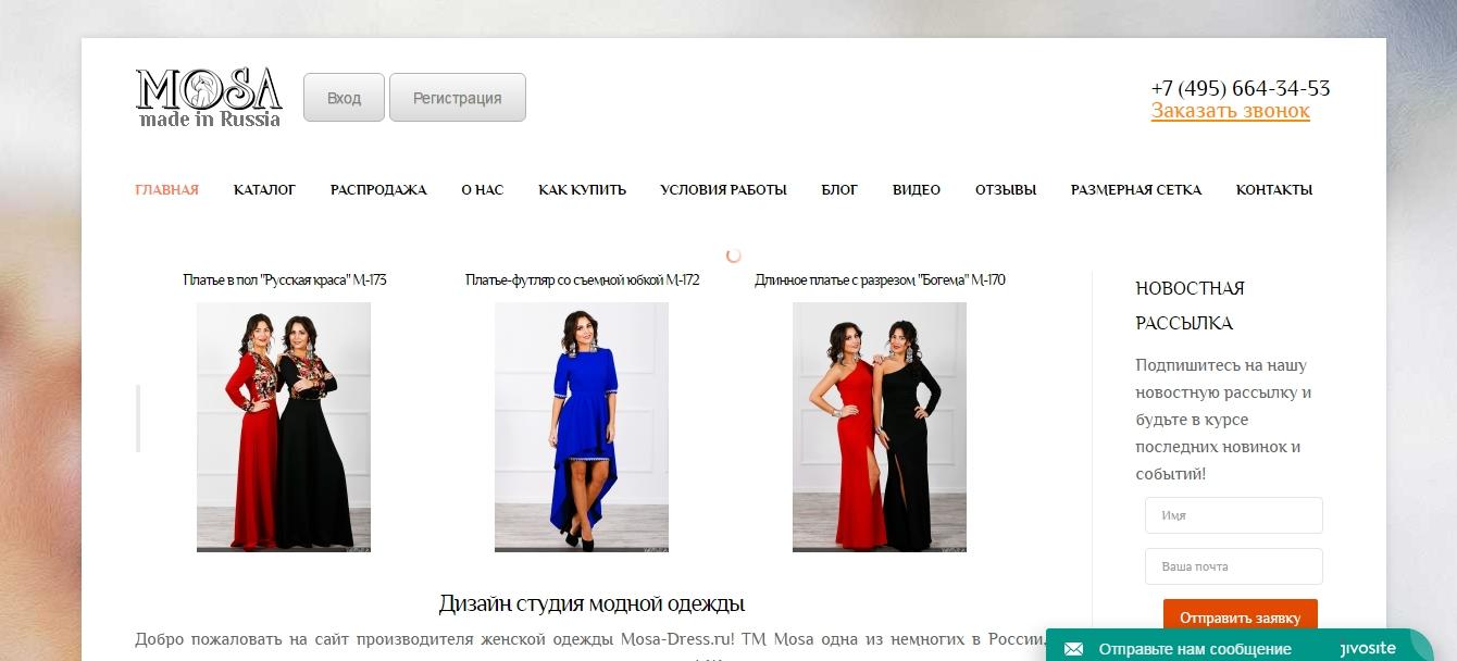Сайты Производителей Женской Одежды