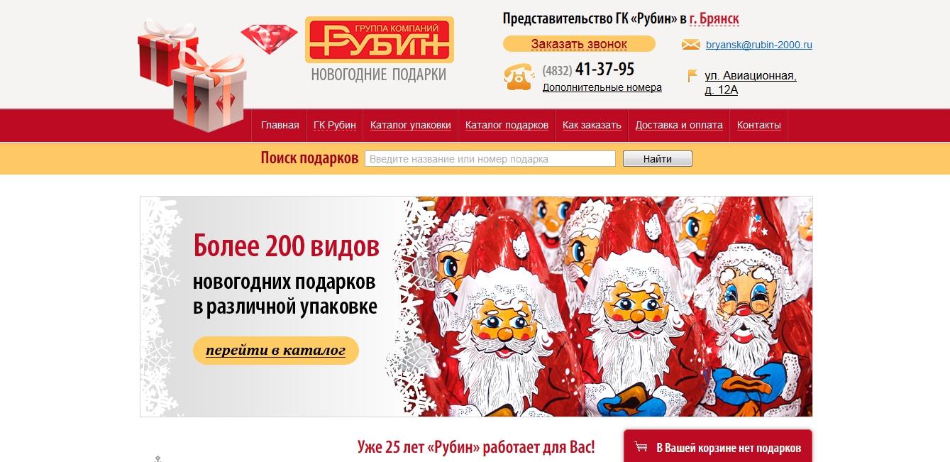 Рубин курск новогодние подарки 2016 каталог курск