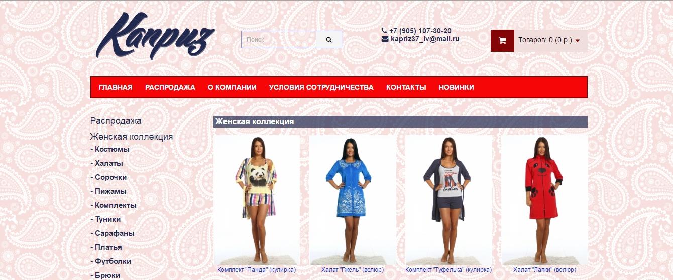 Интернет Магазин Женской Одежды Россия С Доставкой