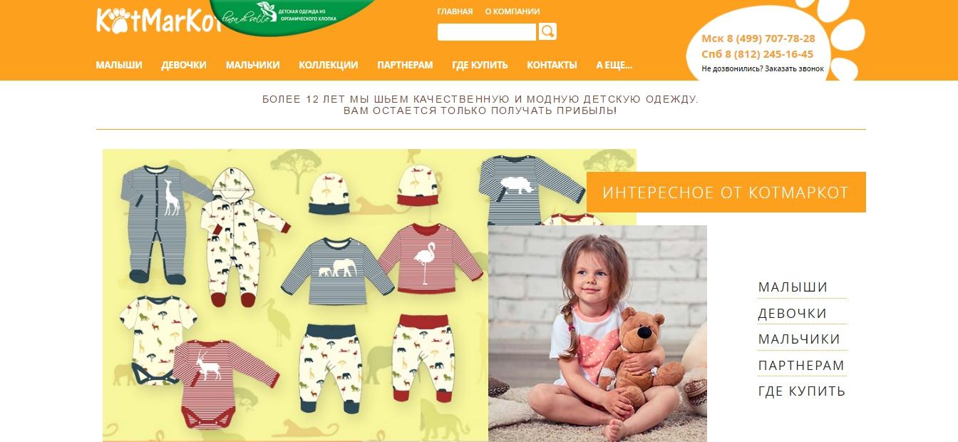 Интернет Магазин Детская Одежда Недорого