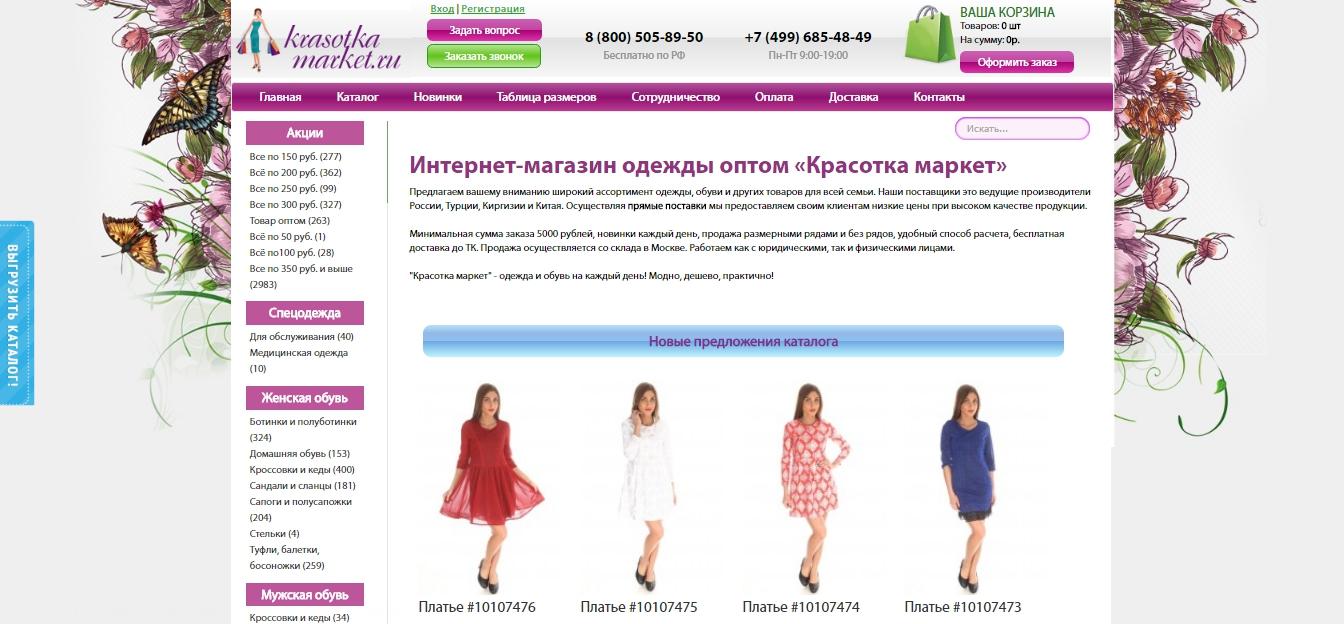 Красотка Оптовый Интернет Магазин Одежды
