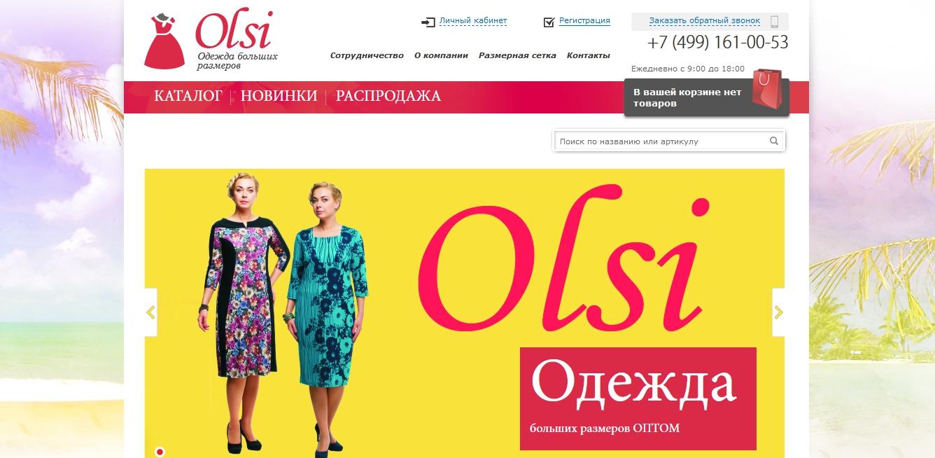 Женская Одежда Больших Размеров Магазины Олси